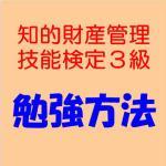3_study